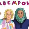 Empowerment-Workshop für geflüchtete Frauen